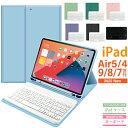 iPad Air4 10.9インチ ケース 第9世代 2021 10.2インチ ケース iPad ケース キーボード付き アイパッド ケース キーボ…