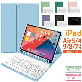 iPad Air4 10.9インチ ケース 第9世代 2021 10.2インチ ケース iPad ケース キーボード付き アイパッド ケース キーボードケース Keyboard 英語配列 キーボードカバー USキーボード グリーン ブラック オレンジ ピンク ipad ケース air 4 ipad ケース 第8世代 キーボード