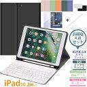 【お得な4点セット】iPad 第8世代 2020 10.2インチ ケース iPad ケース スタイラスペン キーボード付き アイパッド ケ…