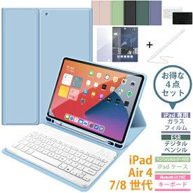 【お得な4点セット】ipad Air4 10.9インチ ケース iPad 第8世代 2020 10.2インチ ケース iPad ケース スタイラスペン キーボード付き アイパッド ケース キーボードケース Keyboard キーボードカバー ガラスフィルムセット 衝撃吸収 フィルム ipad ケース タッチペン