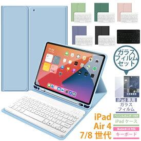 【マラソン限定P最大25.5倍】【ガラスフィルムセット】ipad air4 ケース iPad 第8世代 2020 10.2 10.9 iPad ケース アイパッド エアー4 カバー キーボード アイパッド ケース キーボードケース Keyboard 英語配列 キーボードカバー ガラスフィルムセット 衝撃吸収 フィルム A