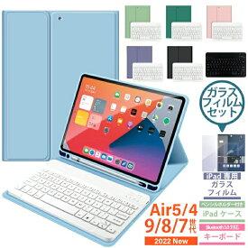 【お得な4点セット】ipad Air4 10.9インチ ケース iPad 第9世代 2021 10.2インチ ケース iPad ケース スタイラスペン キーボード付き アイパッド ケース キーボードケース Keyboard キーボードカバー ガラスフィルムセット 衝撃吸収 フィルム ipad ケース タッチペン
