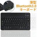 キーボード Bluetooth キーボード ワイヤレス キーボード 薄型 コンパクト Keyboard キーボード iPad キーボード ワイ…
