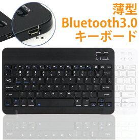 キーボード Bluetooth キーボード ワイヤレス キーボード 薄型 コンパクト Keyboard キーボード iPad キーボード ワイヤレス iPhone タブレット パソコン スリム タブレット キーボード 第7世代 ipad pro 在宅ワーク キーボード 無線 ワイヤレスキーボード