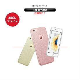 【在庫限り】iPhone7 キラキラ耀くラメ入りケース 多機種対応 for iPhone7ケース/iPhone7 Plusケース/iPhone6s Plusケース /iPhone6 Plusケース