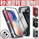 【マグネットバンパーケース】iphone x バンパーケース iPhone8 ケース iphone8plus ケース iphone7ケース iphone7 plus ケース【アルミバンパー/秒速装着/