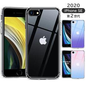 \ガラスケース 強化ガラス+TPUバンパー/【2020 新型 iPhoneSE 2】 iPhone SE2 ケース 【9H硬度加工 薄型 指紋防止 耐衝撃 ワイヤレス充電対応 ストラップホール付き】スマホケース アイホンSE カバー iPhone ガラスケース 透明 クリア iPhoneSE 第二世代 ケース