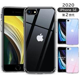 \ガラスケース 強化ガラス+TPUバンパー/【2020 新型 iphone SE ケース 第2世代 シンプル 】 【9H硬度加工 薄型 指紋防止 耐衝撃 ワイヤレス充電対応 ストラップホール付き】スマホケース アイホンSE iPhone ガラスケース 透明 クリア iPhoneSE ケース 第2世代 可愛い