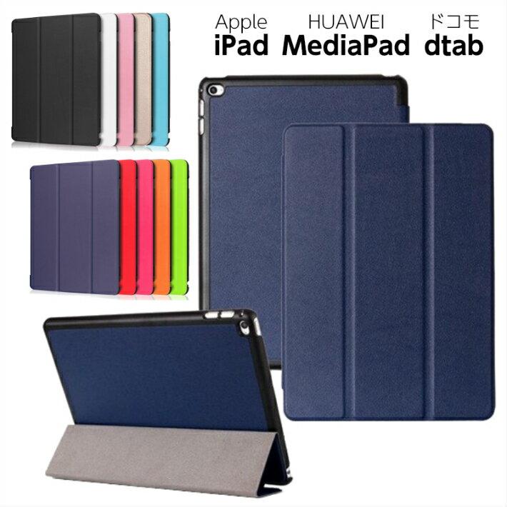 【シンプル三つ折り保護カバー/ケース】[Apple iPad]と[HUAWEI MediaPad]と[ドコモ タブレット dtab] iPad ケース メディアパッド ケース MediaPad ケース/ドコモ タブレット カバー docomo dtab ケース M5 lite M3 T5 10.5 Pro 2018 ipad6 ipad5
