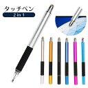 スマホ タッチペン スマホ スタイラスペン 2way スマートフォン タッチペン iPhone タッチペン タブレット タッチペン…