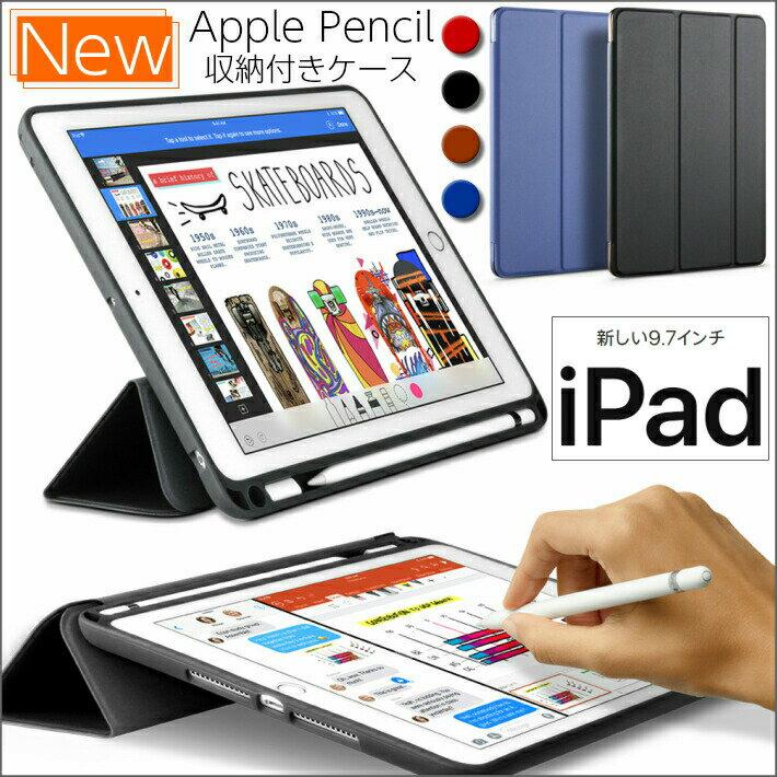 [Apple Pencil収納ケース]新しい9.7インチiPad6[第6世代 A1893, A1954]にも対応!iPad 2018 ケース ipad6 カバー ipad6 ケース ソフトTPU フレキシブル素材 iPad 2017 ケース[第5世代 A1822, A1823]iPad ケース 角割れしにくく長持ち ipad pro 10.5 ケース (A1709, A1701)用
