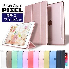 【3月1日限定P最大28倍】【ガラスフィルムセット ブルーライトカット】楽天1位常連 iPad Air4 ケース iPad ケース ipad 第8世代 ケース ipad 第7世代 ケース ipad 第6世代 ケース iPad Pro11 ケース iPad Air3 ケース iPad mini5 ケース ipad 10.2 ケース ipadカバー おしゃ