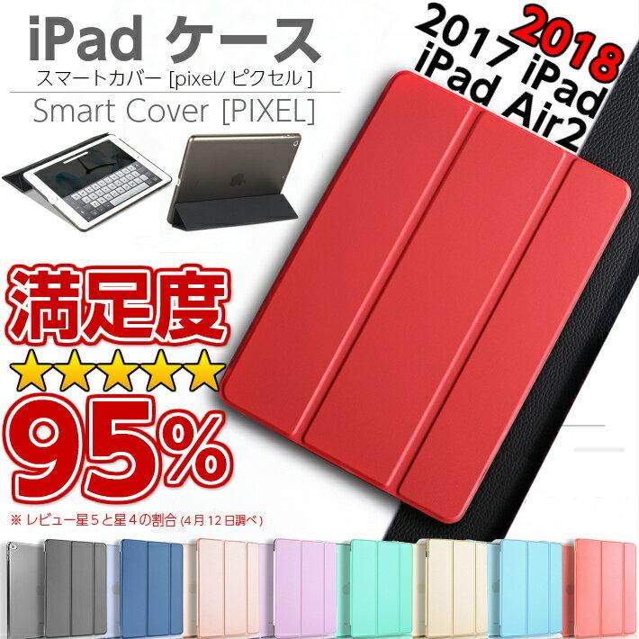 2017 new iPad(第5世代 A1822, A1823)用 スマートカバー ケース 新しいiPad 2017 ケース iPad Air2 ケース アイパッド 2017 ケース アイパッドエアー2 ケース 2017 iPad 三つ折り保護カバー クリアケース 軽量・極薄タイプ PIXEL