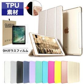 iPad ケース(ソフトTPUエッジタイプ)+強化ガラスフィルム(液晶画面保護/9H/透明仕様) 2020 iPad 第8世代 ケース 10.2インチ Air 第3世代 iPad mini 第7世代 2019 10.2インチ 第6世代 第5世代 Pro 11インチ iPad Pro 10.5インチ iPad Pro 9.7 iPad Air2 iPad Air iPad mini4