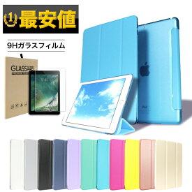 iPad ケース(薄型 軽量 ハードタイプ)+強化ガラスフィルム(画面保護/9H/透明仕様) 2019 iPad 10.2インチ 第7世代 Air 第3世代 iPad mini 第5世代 2018 9.7インチiPad 第6世代 iPad Pro 11インチ iPad Pro 10.5インチ iPad Pro 9.7 iPad Air2 iPad Air iPad mini4