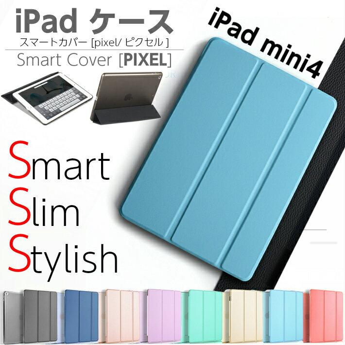 iPad mini4 mini1/2/3 ケース スマートカバー ケース 一体型 三つ折りカバー クリアケース アイパッドミニ 1 2 3 4 ケース 軽量・極薄タイプ PIXEL