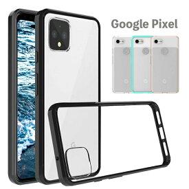 pixel4【ハードタイプのケース・カバー】google pixel 3a ケース【Pixel 3a】google pixel3axl ケース【Pixel 3a XL】【衝撃に強い】【背面がクリア透明タイプ】シンプル・おしゃれ系 ピクセル3a ケース ピクセル3axl ケース