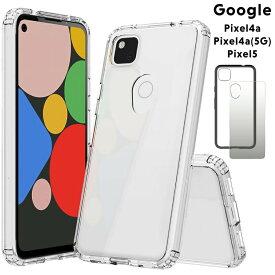【マラソン限定P最大25.5倍】【ガラスフィルム付】【Pixel 4a ケース】【Pixel 4a 5G ケース】【Pixel 5 ケース】Google pixel 4a ケース 【ハードタイプのケース・カバー】google pixel 5 ケース ハード google pixel4a 5g ケース【衝撃に強い】【背面がクリア透明タイプ】