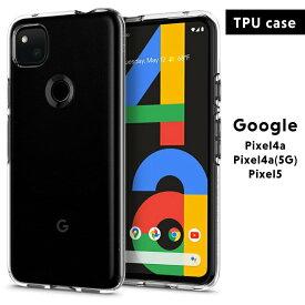 Google Pixel 4a ケース クリア Google Pixel 5 ケース クリア【シンプルな透明ケース】google pixel 4a カバー【pixel4a ケース】【pixel5 ケース】pixel 4a TPU ケース pixel 4a カバー【ソフトTPU素材】 ピクセル4a ケース google pixel ケース 透明