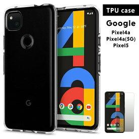 【マラソン限定P最大25.5倍】【ガラスフィルム付】Google Pixel 4a ケース クリア Google Pixel 5 ケース クリア【シンプルな透明ケース】google pixel 4a カバー【pixel4a ケース】【pixel5 ケース】pixel 4a TPU ケース pixel 4a カバー【ソフトTPU素材】 ピクセル4a ケー
