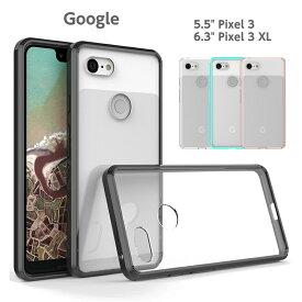 【ハードタイプのケース・カバー】google pixel 3 ケース【Pixel 3】google pixel3xl ケース【Pixel 3 XL】【衝撃に強い】【背面がクリア透明タイプ】シンプル・おしゃれ系 ピクセル3 ケース ピクセル3xl ケース