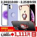 \楽天1位》可愛い♪人気/iphone11リングケース iphone11 ケース ガラスフィルム iphone11 pro ケース 透明クリア iP…