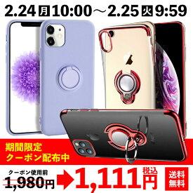 \楽天1位》可愛い♪人気/iphone11リングケース iphone11 ケース ガラスフィルム iphone11 pro ケース 透明クリア iPhone Xs Max/X/8 Plus/7 Plus TPU ソフト シリコン カバー 回転リング iphone xr ケース iphone8 ケース iphoneケース iphone xs ケース スタンド