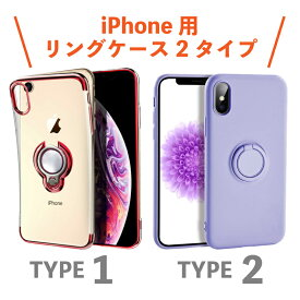 \iphoneケースのみ単品》/iphone11リングケース iphone11 ケース iphone11 pro ケース 透明クリア iPhone Xs Max/X/8 Plus/7 Plus TPU ソフト シリコン カバー 回転リング iphone xr ケース iphone8 ケース iphoneケース iphone xs ケース スタンド