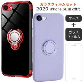 \2020年 新型 iPhoneSE2/リングケース ガラスフィルムセット iphoneSE2 ケース iphoneSE 2 リングケース 透明クリア iPhone SE 2 リング ケース TPU ソフト 回転リング バンカーリング iphoneSE2 カバー iphoneSE 第二世代 ケース iphone SE(第2世代) ケース スタンド
