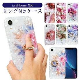 【大人かわいい】【iPhoneXR】シェル リング ケース 花柄 フラワー キラキラ 可愛い おしゃれ かわいい 貝殻 大人女子 ソフトケース iphone xr iphoneケース アイフォンxrケース