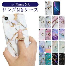 【大人かわいい】【iPhoneXR】大理石 リング ケース マーブル キラキラ 可愛い おしゃれ かわいい 大人女子 ソフトケース iphone xr iphoneケース アイフォンxrケース