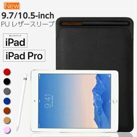 2019 新型 iPad Air3 10.5インチ A1980/A2013/A1934【PUレザースリーブケース】9.7インチ ipad 第6世代 iPad6 ケース iPad 2018 ケース ipad5 第5世代 iPad Air3/iPad Air2/iPad Air/iPad Pro11/iPad Pro10.5/iPad Pro9.7 ipadpro 11 カバー ipad pro 11インチ ケース