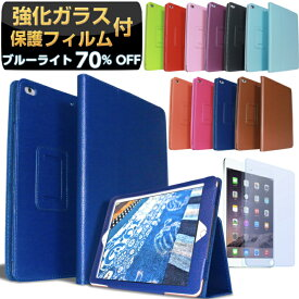 スタンドレザーケース/カバー【強化ガラス保護フィルム付きセット】新しいiPad 第7世代 10.2インチ 9.7インチiPad6[第6世代 A1893, A1954]にも対応 iPad 2018 ケース iPad 2017 ケース iPad5[第5世代 A1822, A1823]iPad mini4 iPad mini5 iPad Air3 Air2 Pro10.5 Pro11