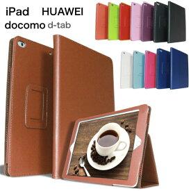 【Apple iPad用】【HUAWEI MediaPad用】スタンドレザーケース/カバー 第7世代 10.2 2018/2017 iPad 9.7 iPad Pro 11/10.5 iPad Air3/Air2/Air iPad mini5/4 MediaPad m5 ケース M3 Lite 10 WP/dtab d-01K M3 Lite 10 M3 Lite 8.0インチ M3 8.4インチ/dtab d-01J