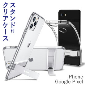 【メタル キックスタンド クリアケース】iPhone XR ケース iphone11 ケース iphone11 pro ケース iPhone 7 8 iPhone 7Plus 8Plus Google Pixel4 XL Pixel 3aケース Pixel 3a XL ケース スタンド おしゃれ ソフトTPU クリア iphonexr グーグル ピクセル iphone xrケース
