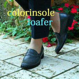 【カラーインソールローファー】ローファー ブラック イエロー グレー スカイ ブルー 本革 牛革 21.5cm 22cm 23cm 23.5cm 24cm 24.5cm 25cm 3E 日本製 婦人靴 革 ベラージオ 高級感