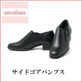 【本牛革サイドゴアパンプス】レディース 本牛革 ブラック 23cm 3E 日本製 アウトレット 婦人靴 パンプス 革