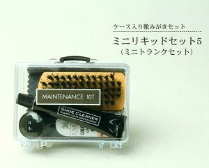 【(COLUMBUS)コロンブス ミニリキッドセット5(ミニトランクケース)】シューケア シューケア用品 ケース入り靴磨きセット 靴磨き メンテナンス お手入れ セット 10P03Sep16