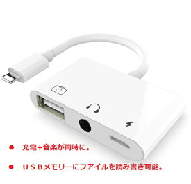 【2020年度最新版】iPhone 変換アダプター  3.5mmイヤホンジャック + USBアダプター + 急速充電   充電+音楽 , USBメモリーへの読み書きが可能
