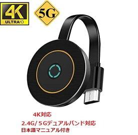 【最新型4K 2.4G+5G対応】HDMIミラキャスト クロームキャスト 2160P HD高画質 Mirascreenドングルレシーバー Wifiミラーリング ストリーミングデバイス  iOS/Android/Windows/MAC OS 対応 QRコードによる簡単設定 日本語マニュアル付き