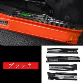新型 ジープ・ラングラー 4代目 JL 専用 スカッフプレート ガーニッシュ カバー 内側 ステンレス 4P 3色選択 4ドア用 10393
