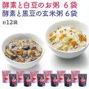 【酵素と黒豆の玄米粥・酵素と白豆の白粥 各6袋セット】