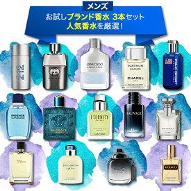 選べる香水サンプル3本セット メンズ用 アトマイザー サンプル お試し