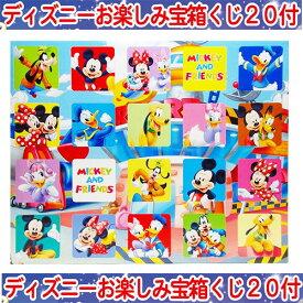 ディズニー お楽しみ宝箱くじ20付 キッズ おもちゃ プレゼント