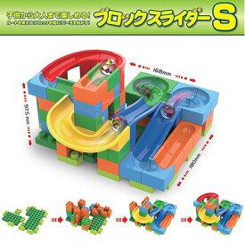 送料無料 ブロックスライダーS 98pcs ブロック 知育 教育 子供会 景品 子供プレゼント用 ギフト ラッピング無料