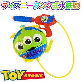 ディズニー タンク式 水鉄砲 ウォーターバズーカ 海水浴 おもちゃ キッズ 子供 プレゼント