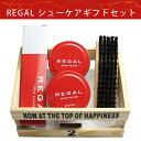 【modaオリジナル】REGALシューケアギフトセット・RESET-2800【楽ギフ_包装】/メンズ 靴
