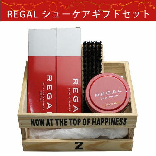 【modaオリジナル】REGALシューケアギフトセット・RESET-3100【楽ギフ_包装】/メンズ 靴