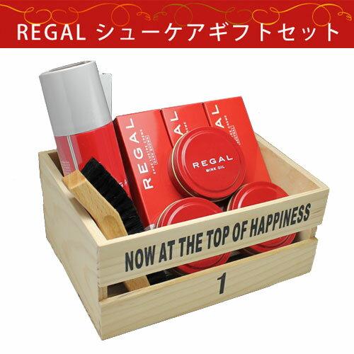 【modaオリジナル】REGALシューケアギフトフルセット・RESET-7800【楽ギフ_包装】/メンズ 靴
