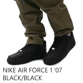 【14:00までのご注文で即日発送可能】 新品 ナイキ NIKE AIR FORCE 1 07 エアフォース1 BLACK/BLACK ブラック 黒 315122-001 CW2288-001 メンズ AF1 ローカット